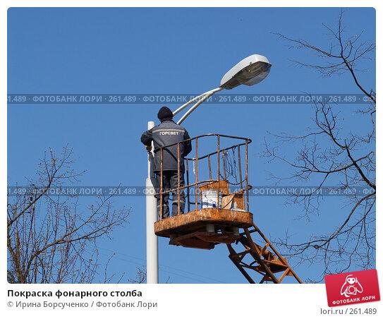 Покраска фонарного столба, эксклюзивное фото № 261489, снято 24 апреля 2008 г. (c) Ирина Борсученко / Фотобанк Лори