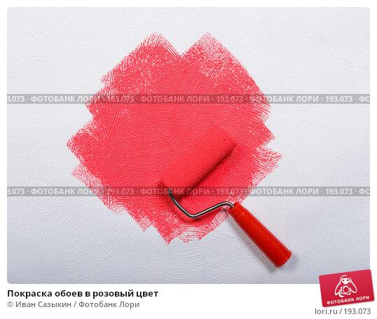 Покраска обоев в розовый цвет, фото № 193073, снято 31 января 2008 г. (c) Иван Сазыкин / Фотобанк Лори