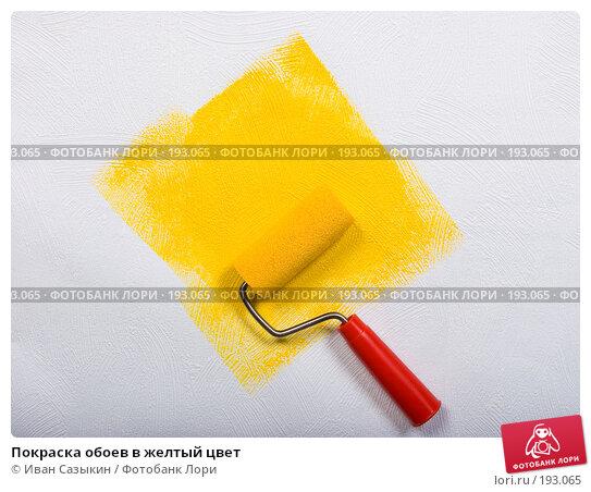 Покраска обоев в желтый цвет, фото № 193065, снято 31 января 2008 г. (c) Иван Сазыкин / Фотобанк Лори