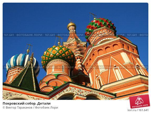 Покровский собор. Детали, эксклюзивное фото № 161641, снято 2 июля 2006 г. (c) Виктор Тараканов / Фотобанк Лори