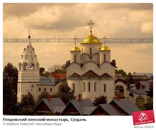 Купить «Покровский женский монастырь, Суздаль», фото № 8613, снято 13 августа 2006 г. (c) Vladimir Fedoroff / Фотобанк Лори