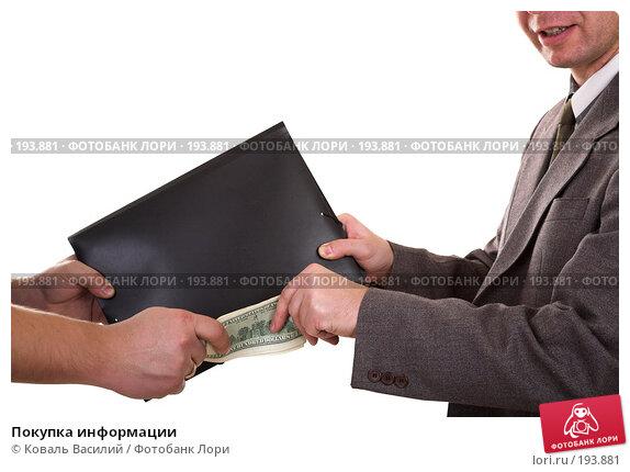 Покупка информации, фото № 193881, снято 15 декабря 2006 г. (c) Коваль Василий / Фотобанк Лори