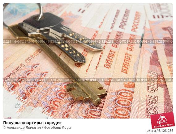 Купить «Покупка квартиры в кредит», фото № 6128285, снято 12 июля 2014 г. (c) Александр Лычагин / Фотобанк Лори