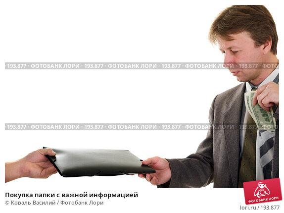 Купить «Покупка папки с важной информацией», фото № 193877, снято 15 декабря 2006 г. (c) Коваль Василий / Фотобанк Лори