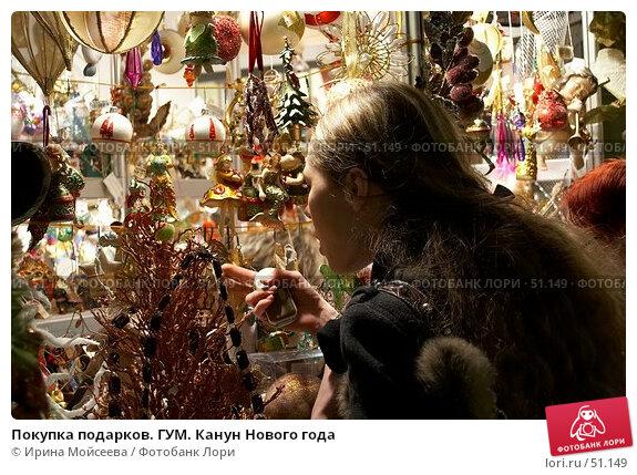 Покупка подарков. ГУМ. Канун Нового года, эксклюзивное фото № 51149, снято 29 декабря 2006 г. (c) Ирина Мойсеева / Фотобанк Лори
