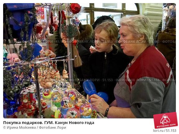 Покупка подарков. ГУМ. Канун Нового года, эксклюзивное фото № 51153, снято 29 декабря 2006 г. (c) Ирина Мойсеева / Фотобанк Лори