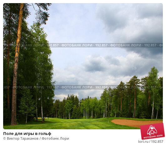Поле для игры в гольф, эксклюзивное фото № 192857, снято 31 мая 2006 г. (c) Виктор Тараканов / Фотобанк Лори