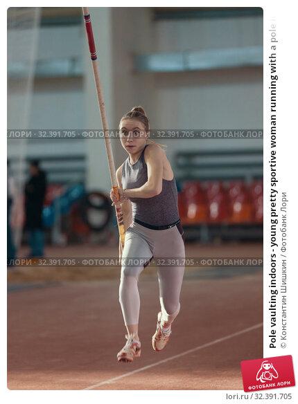 Купить «Pole vaulting indoors - young pretty sportive woman running with a pole in her hands», фото № 32391705, снято 1 ноября 2019 г. (c) Константин Шишкин / Фотобанк Лори
