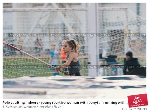 Купить «Pole vaulting indoors - young sportive woman with ponytail running with a pole in her hands», фото № 32391713, снято 1 ноября 2019 г. (c) Константин Шишкин / Фотобанк Лори