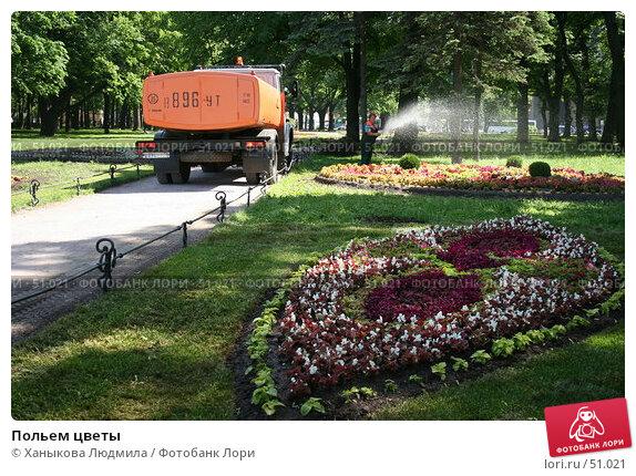Купить «Польем цветы», фото № 51021, снято 8 июня 2007 г. (c) Ханыкова Людмила / Фотобанк Лори