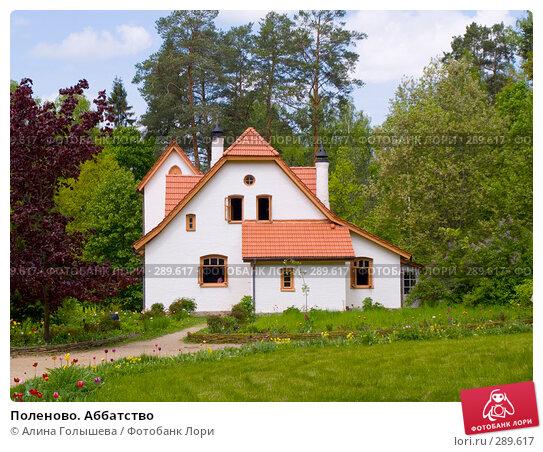 Поленово. Аббатство, эксклюзивное фото № 289617, снято 18 мая 2008 г. (c) Алина Голышева / Фотобанк Лори