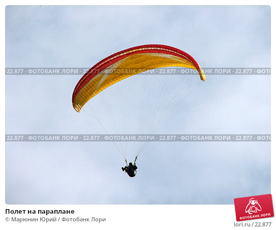 Купить «Полет на параплане», фото № 22877, снято 4 июня 2006 г. (c) Марюнин Юрий / Фотобанк Лори