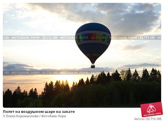 Купить «Полет на воздушном шаре на закате», эксклюзивное фото № 23713185, снято 3 мая 2016 г. (c) Елена Коромыслова / Фотобанк Лори