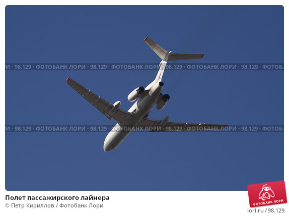Полет пассажирского лайнера, фото № 98129, снято 13 октября 2007 г. (c) Петр Кириллов / Фотобанк Лори
