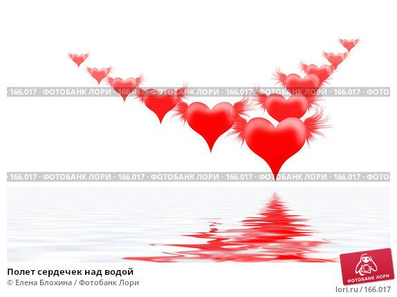 Купить «Полет сердечек над водой», фото № 166017, снято 24 апреля 2007 г. (c) Елена Блохина / Фотобанк Лори