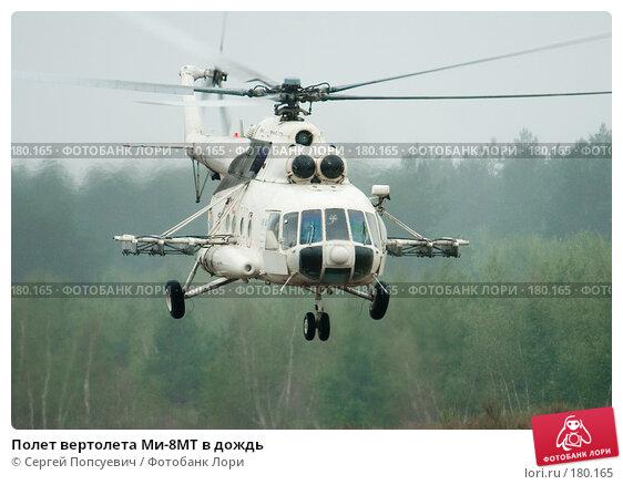 Купить «Полет вертолета Ми-8МТ в дождь», фото № 180165, снято 20 сентября 2007 г. (c) Сергей Попсуевич / Фотобанк Лори