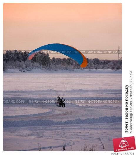 Купить «Полёт, заход на посадку», фото № 185721, снято 19 января 2008 г. (c) Александр Ерёмин / Фотобанк Лори
