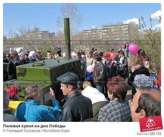 Полевая кухня на дне Победы, фото № 280193, снято 9 мая 2008 г. (c) Геннадий Соловьев / Фотобанк Лори