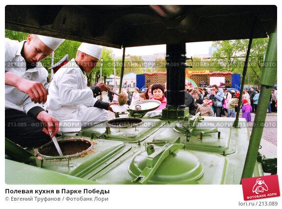 Купить «Полевая кухня в Парке Победы», фото № 213089, снято 21 апреля 2018 г. (c) Евгений Труфанов / Фотобанк Лори