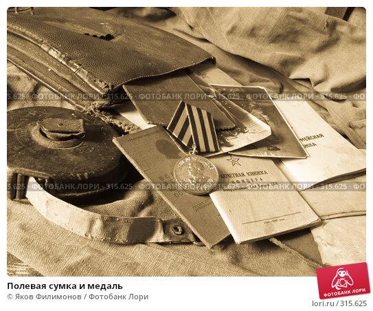 Полевая сумка и медаль, фото № 315625, снято 8 июня 2008 г. (c) Яков Филимонов / Фотобанк Лори