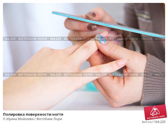 Полировка поверхности ногтя, фото № 164229, снято 26 декабря 2007 г. (c) Ирина Мойсеева / Фотобанк Лори