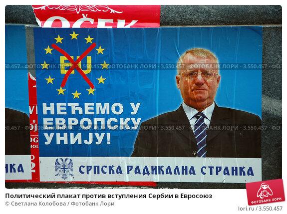 Все форумы о сербии знакомства 2