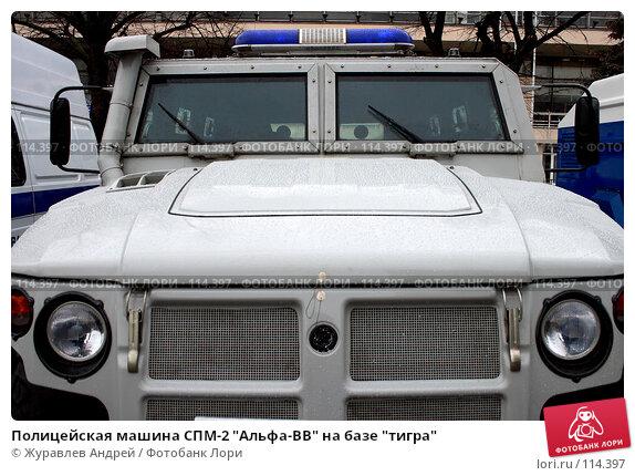 """Полицейская машина СПМ-2 """"Альфа-ВВ"""" на базе """"тигра"""", эксклюзивное фото № 114397, снято 2 ноября 2007 г. (c) Журавлев Андрей / Фотобанк Лори"""