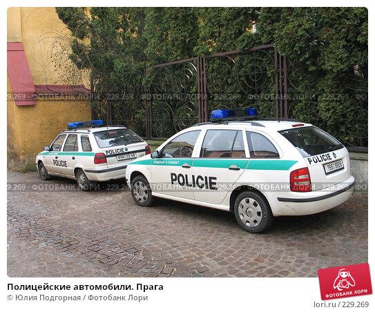 Полицейские автомобили. Прага, фото № 229269, снято 16 марта 2008 г. (c) Юлия Селезнева / Фотобанк Лори