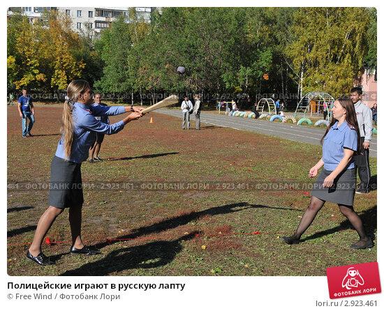 Купить «Полицейские играют в русскую лапту», эксклюзивное фото № 2923461, снято 14 сентября 2011 г. (c) Free Wind / Фотобанк Лори