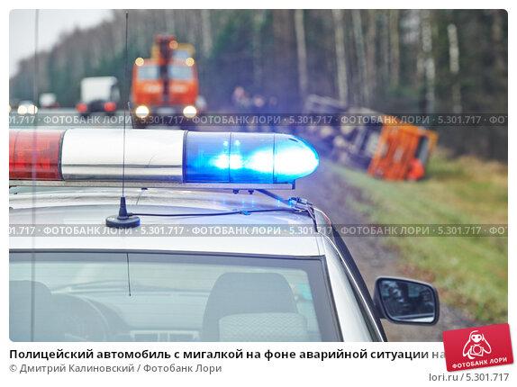 Купить «Полицейский автомобиль с мигалкой на фоне аварийной ситуации на дороге», фото № 5301717, снято 16 ноября 2013 г. (c) Дмитрий Калиновский / Фотобанк Лори