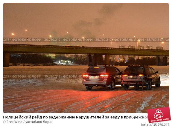 Полицейский рейд по задержанию нарушителей за езду в прибрежной защитной полосе водоохранной зоны на Москве-реке (2017 год). Редакционное фото, фотограф Free Wind / Фотобанк Лори