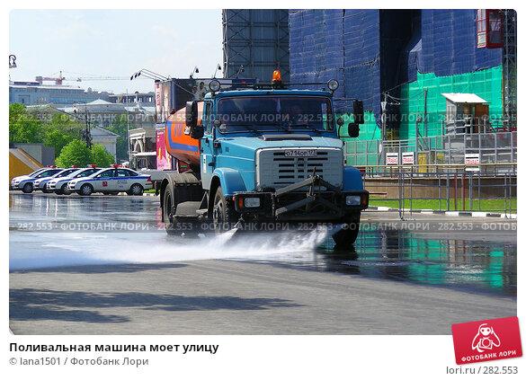 Поливальная машина моет улицу, эксклюзивное фото № 282553, снято 5 мая 2008 г. (c) lana1501 / Фотобанк Лори