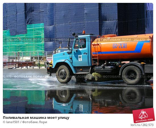 Поливальная машина моет улицу, эксклюзивное фото № 282573, снято 5 мая 2008 г. (c) lana1501 / Фотобанк Лори