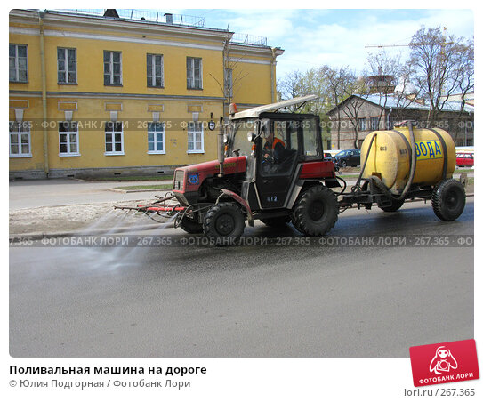 Поливальная машина на дороге, фото № 267365, снято 28 апреля 2008 г. (c) Юлия Селезнева / Фотобанк Лори