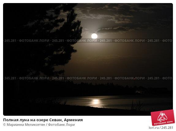 Полная луна на озере Севан, Армения, фото № 245281, снято 9 августа 2006 г. (c) Марианна Меликсетян / Фотобанк Лори