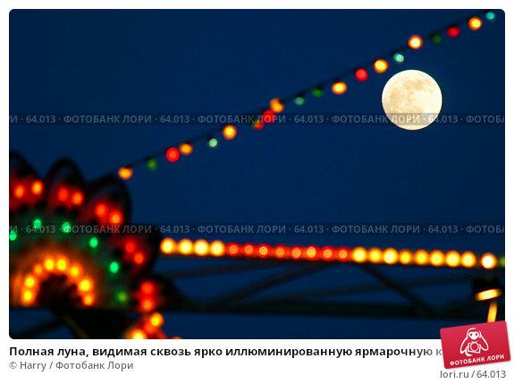 Полная луна, видимая сквозь ярко иллюминированную ярмарочную карусель, фото № 64013, снято 22 мая 2005 г. (c) Harry / Фотобанк Лори