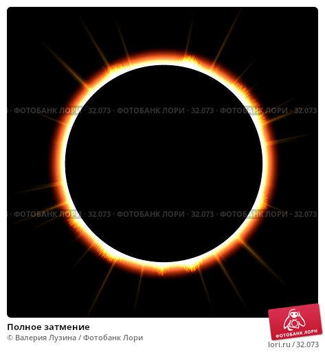 Полное затмение, иллюстрация № 32073 (c) Валерия Потапова / Фотобанк Лори