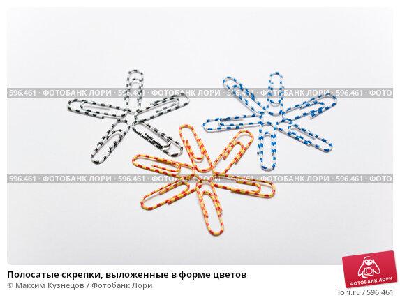 Купить «Полосатые скрепки, выложенные в форме цветов», фото № 596461, снято 28 ноября 2008 г. (c) Максим Кузнецов / Фотобанк Лори