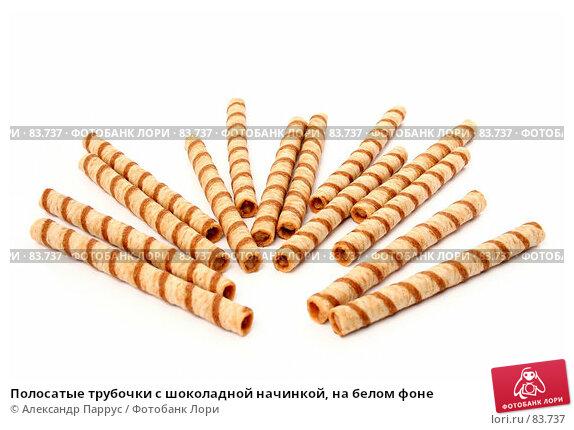 Полосатые трубочки с шоколадной начинкой, на белом фоне, фото № 83737, снято 8 января 2007 г. (c) Александр Паррус / Фотобанк Лори