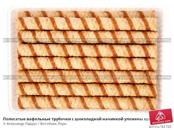 Полосатые вафельные трубочки с шоколадной начинкой уложены вряд, фото № 83725, снято 8 января 2007 г. (c) Александр Паррус / Фотобанк Лори