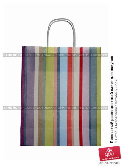 Полосатый разноцветный пакет для покупок, фото № 98905, снято 28 сентября 2007 г. (c) Наталья Белотелова / Фотобанк Лори