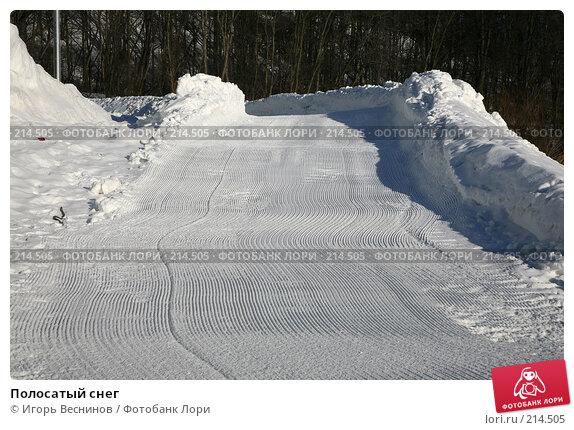 Полосатый снег, фото № 214505, снято 16 февраля 2008 г. (c) Игорь Веснинов / Фотобанк Лори
