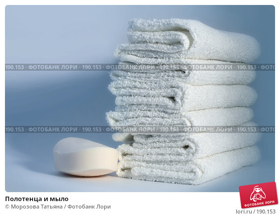 Купить «Полотенца и мыло», фото № 190153, снято 30 января 2008 г. (c) Морозова Татьяна / Фотобанк Лори