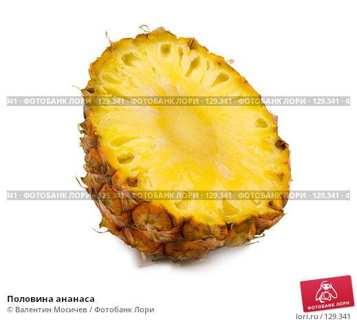 Купить «Половина ананаса», фото № 129341, снято 3 марта 2007 г. (c) Валентин Мосичев / Фотобанк Лори