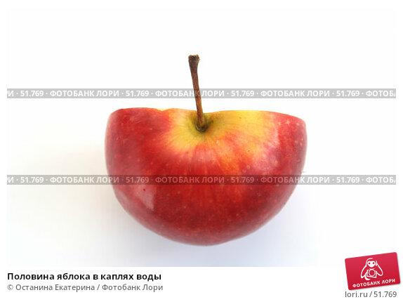 Половина яблока в каплях воды, фото № 51769, снято 7 мая 2007 г. (c) Останина Екатерина / Фотобанк Лори