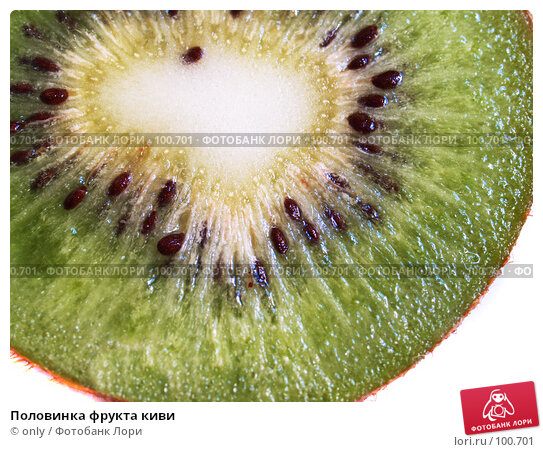 Половинка фрукта киви, фото № 100701, снято 24 февраля 2007 г. (c) only / Фотобанк Лори