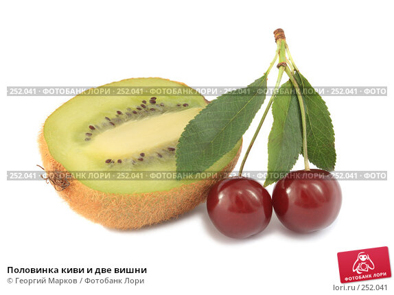 Половинка киви и две вишни, фото № 252041, снято 18 июля 2007 г. (c) Георгий Марков / Фотобанк Лори