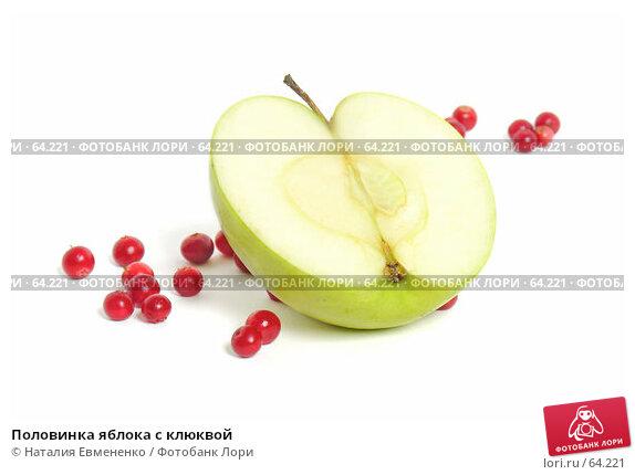 Половинка яблока с клюквой, фото № 64221, снято 9 сентября 2005 г. (c) Наталия Евмененко / Фотобанк Лори