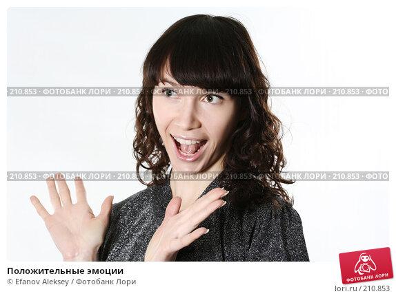 Положительные эмоции, фото № 210853, снято 23 января 2008 г. (c) Efanov Aleksey / Фотобанк Лори