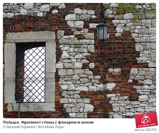Купить «Польша. Фрагмент стены с фонарем и окном», фото № 92773, снято 5 января 2005 г. (c) Евгений Горюнов / Фотобанк Лори